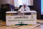 Quran Competition Referee Training Course Held in Medina