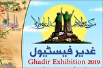 Ghadir Festival Planned in Pakistan