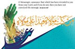 Eid Al-Ghadir to Be Celebrated in Manila